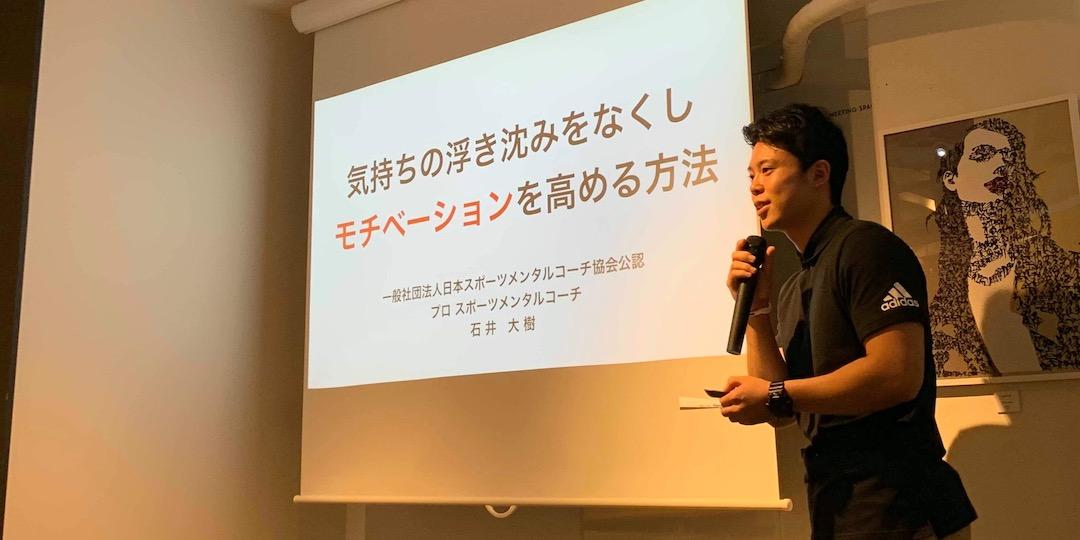 スポーツメンタルコーチ石井大樹