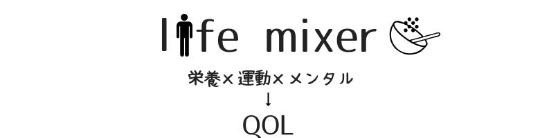 lifemixer