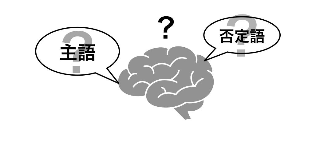脳の仕組み 伝え方 脳 主語 否定語 理解できない
