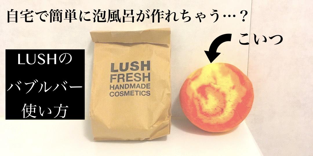 LUSHのバブルバーの使い方の紹介