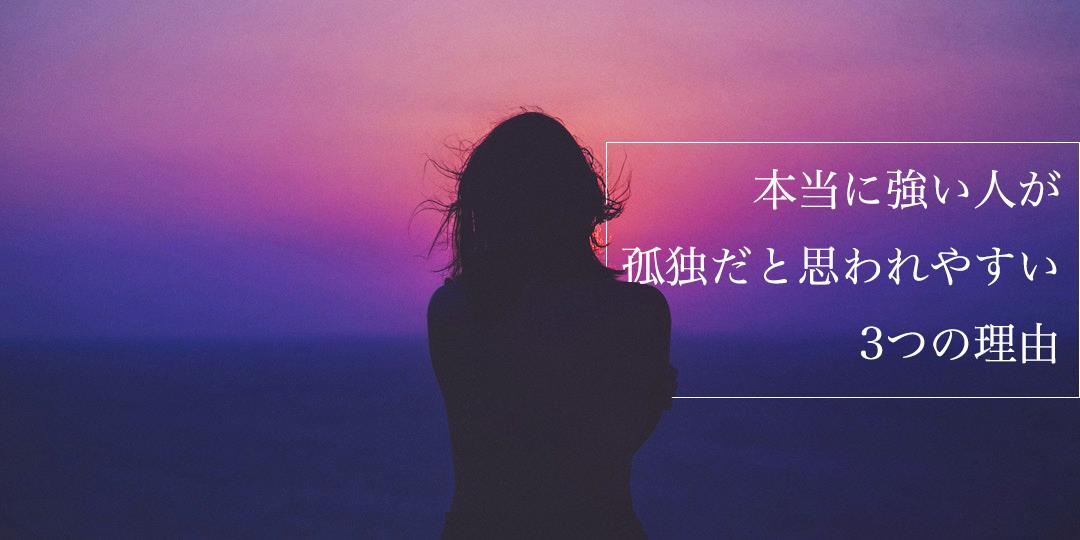 本当に強い人が孤独だと思われやすい3つの理由