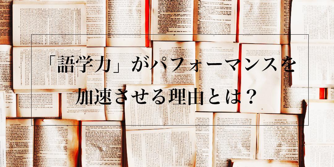 語学力がパフォーマンスを加速させる理由を解説