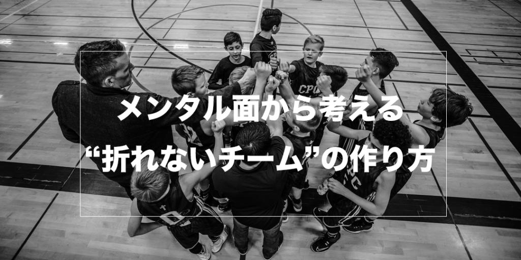 メンタル面から考える折れないチームの作り方を解説
