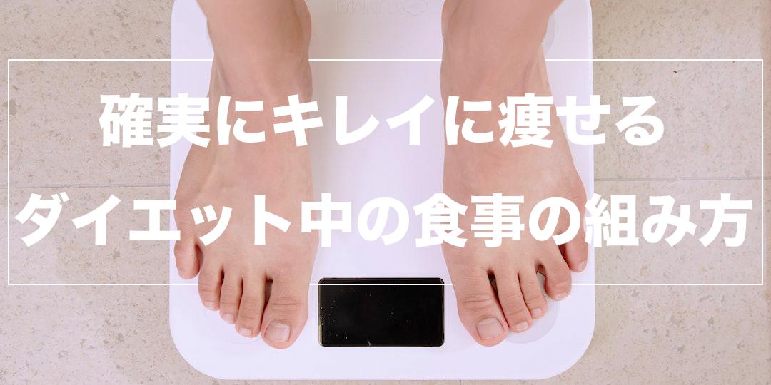 確実にキレイに痩せるダイエット中の食事の組み方を解説