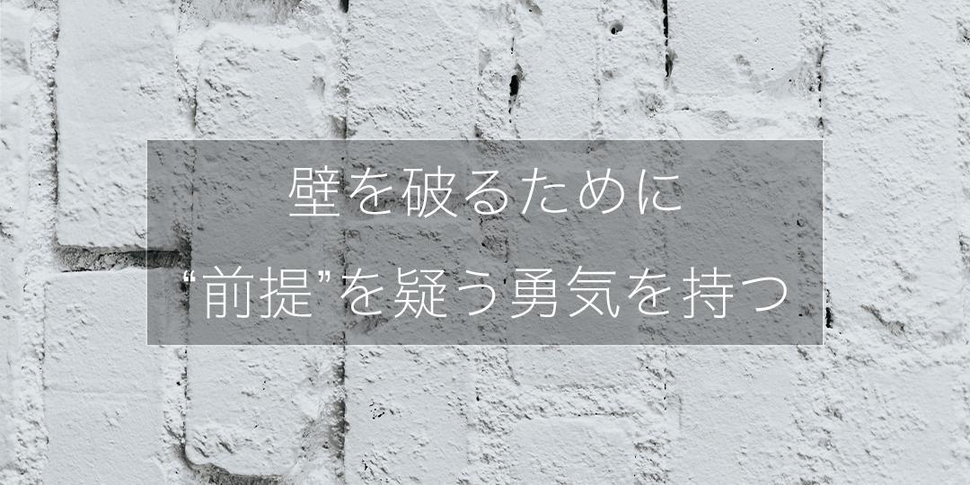 壁を破るために前提を疑う勇気を持つを解説