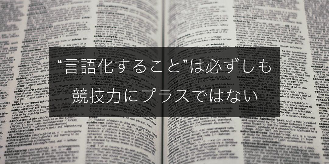 言語化することは必ずしもパフォーマンス向上にプラスではない理由を解説